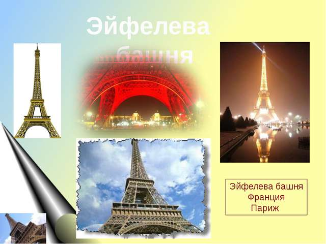 Эйфелева башня Эйфелева башня Франция Париж
