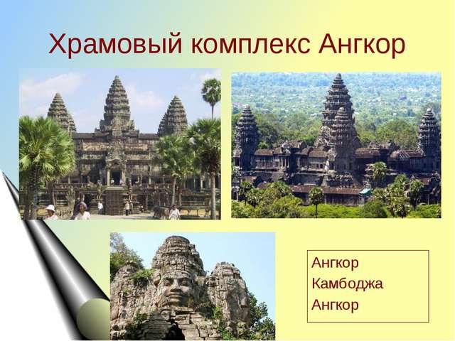Храмовый комплекс Ангкор Ангкор Камбоджа Ангкор