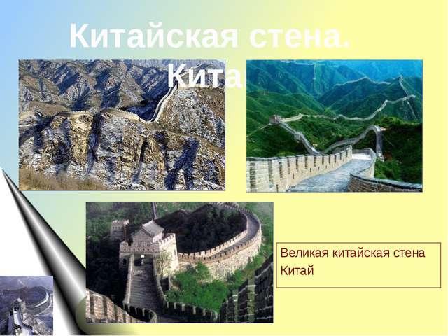 Китайская стена. Китай Великая китайская стена Китай