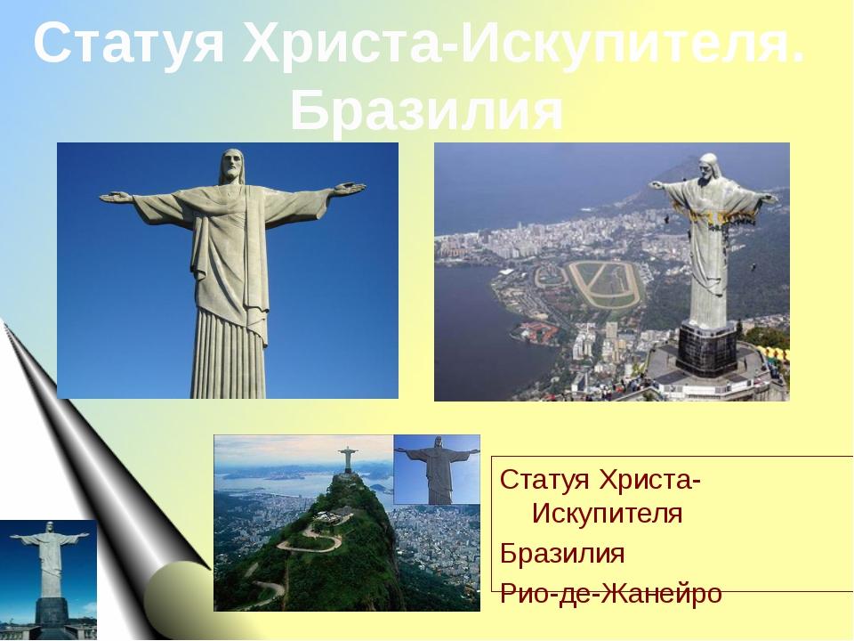 Статуя Христа-Искупителя. Бразилия Статуя Христа-Искупителя Бразилия Рио-де-Ж...