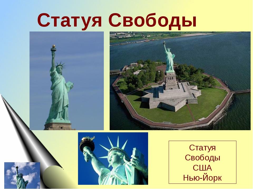 Статуя Свободы США Нью-Йорк Статуя Свободы