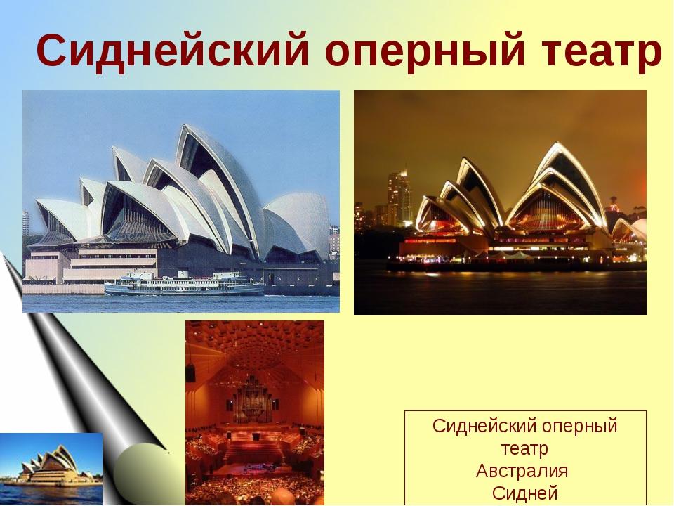 Сиднейский оперный театр Сиднейский оперный театр Австралия Сидней