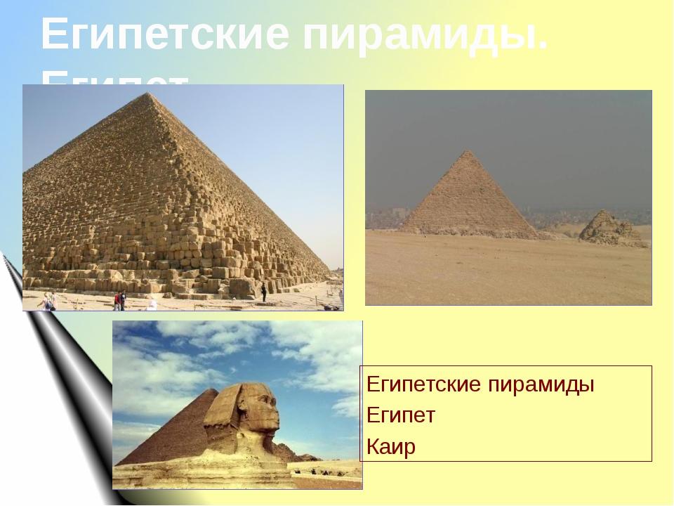 Египетские пирамиды. Египет Египетские пирамиды Египет Каир
