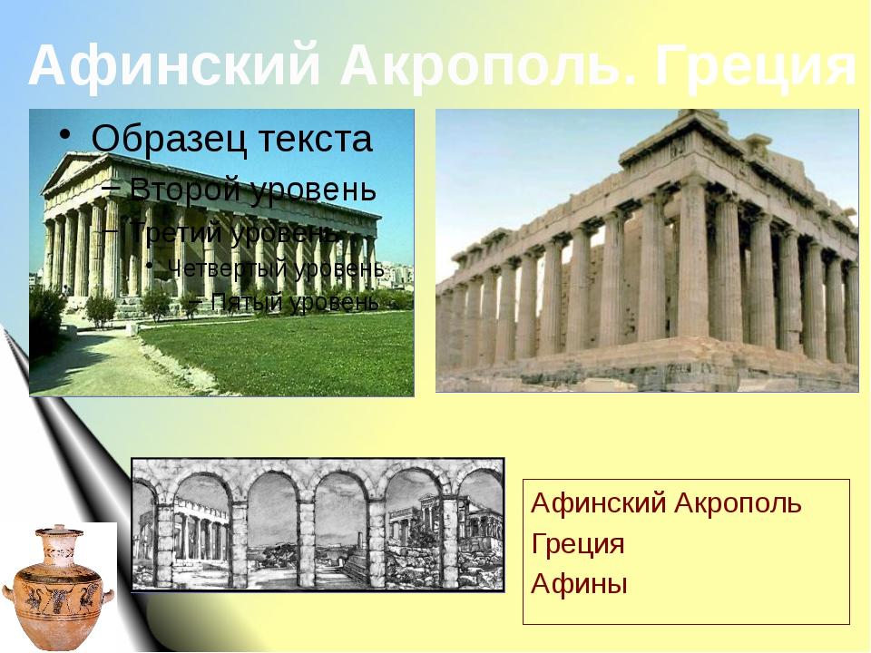 Афинский Акрополь. Греция Афинский Акрополь Греция Афины