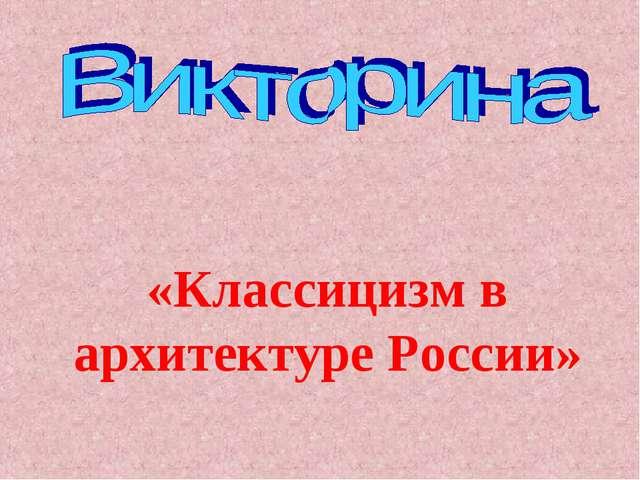 «Классицизм в архитектуре России»