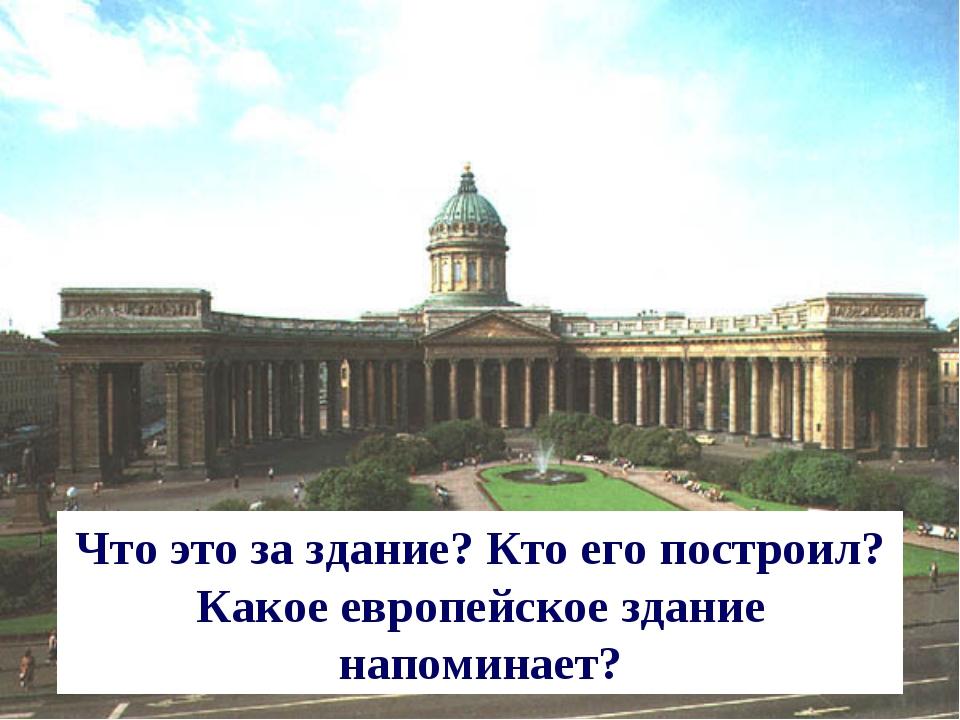 Что это за здание? Кто его построил? Какое европейское здание напоминает?