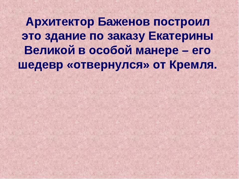 Архитектор Баженов построил это здание по заказу Екатерины Великой в особой м...