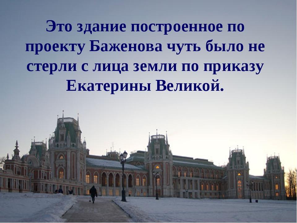 Это здание построенное по проекту Баженова чуть было не стерли с лица земли п...