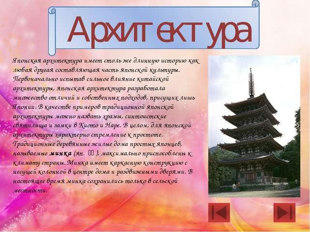 Религия Древние японцы считали, что японские острова и люди, населявшие их,...