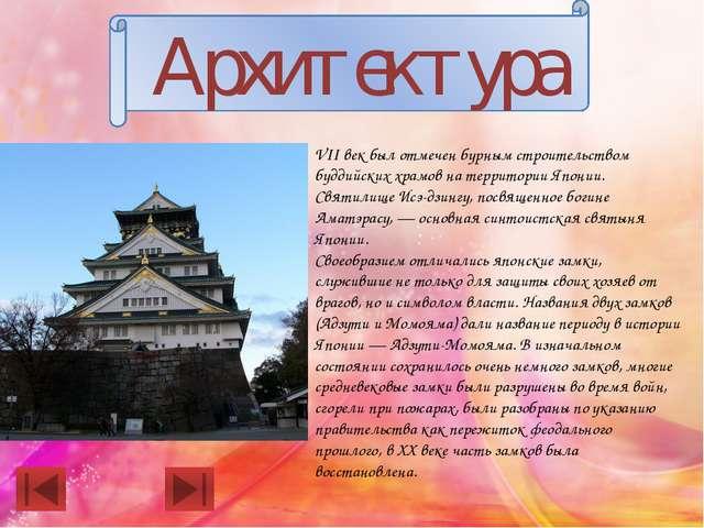 Религия Позже, из Индии через Корею и Китай, в страну проникает буддизм, 552...