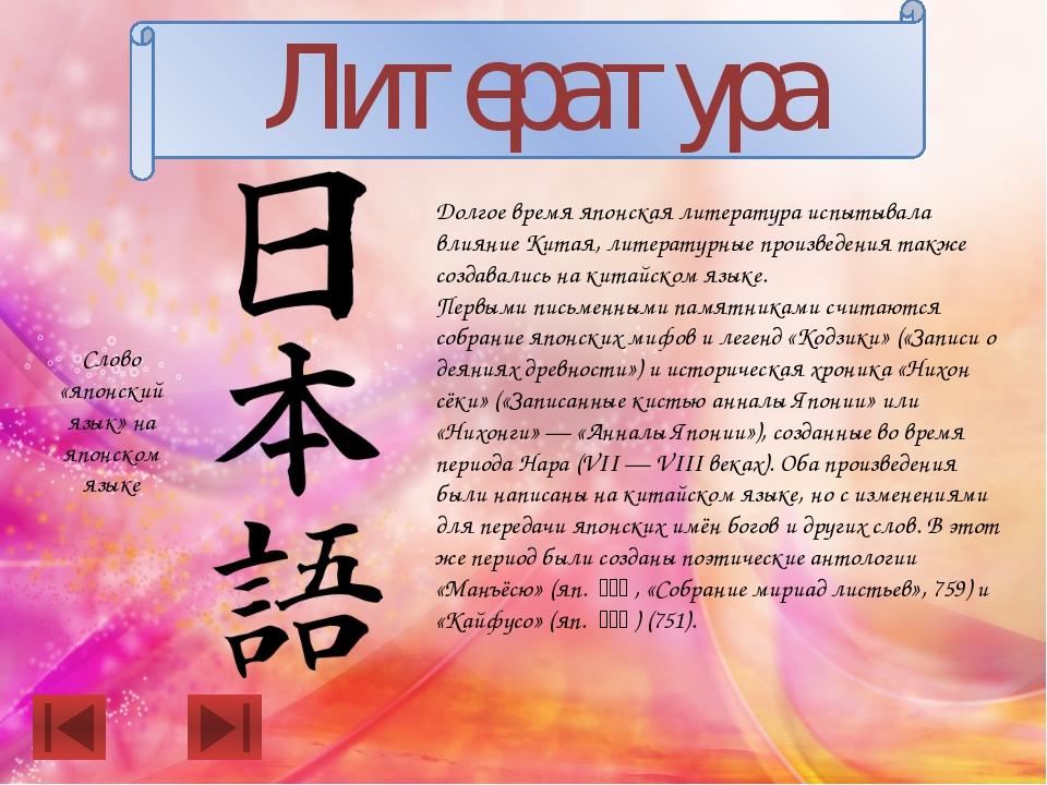 Аниме и манга Аниме (или японская анимация) имеет высокую популярность во вс...