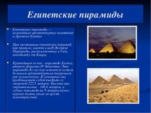 Египетские пирамиды Египетские пирамиды— величайшиеархитектурныепамятники