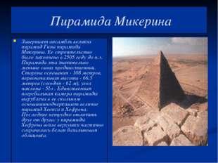 Пирамида Микерина Завершает ансамбль великих пирамид Гизы пирамида Микерина.