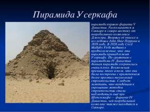 Пирамида Усеркафа пирамида первого фараона V Династии. Располагается в Саккар