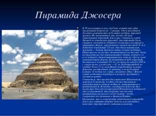 Пирамида Джосера В 30 километрах к югу от Гизы лежит ещё один знаменитый некр