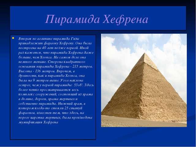Пирамида Хефрена Вторая по величине пирамида Гизы принадлежит фараону Хефрен...