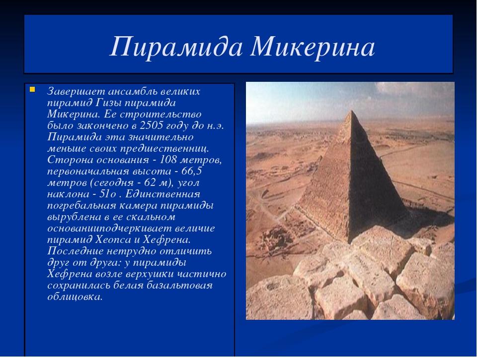 Пирамида Микерина Завершает ансамбль великих пирамид Гизы пирамида Микерина....