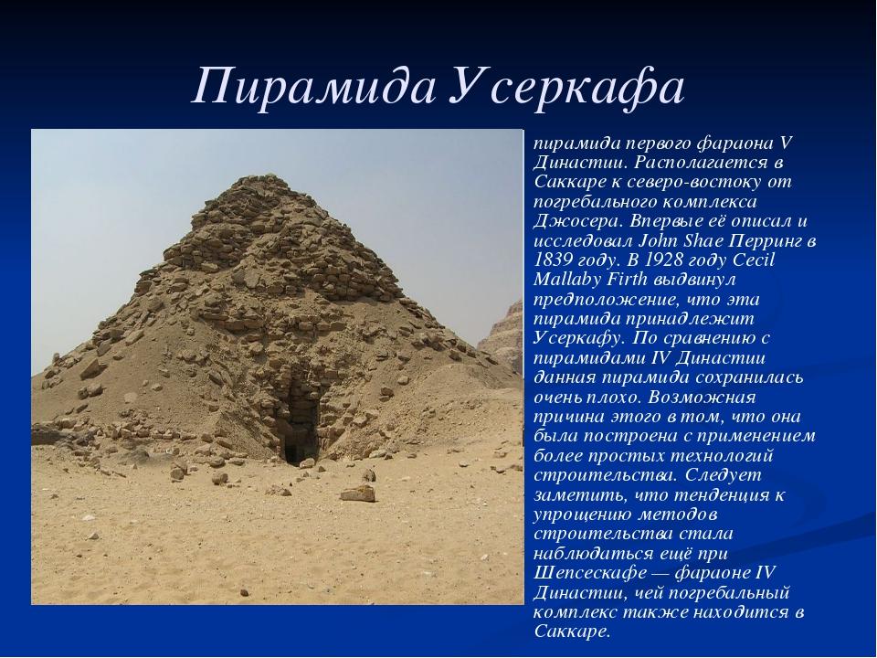 Пирамида Усеркафа пирамида первого фараона V Династии. Располагается в Саккар...