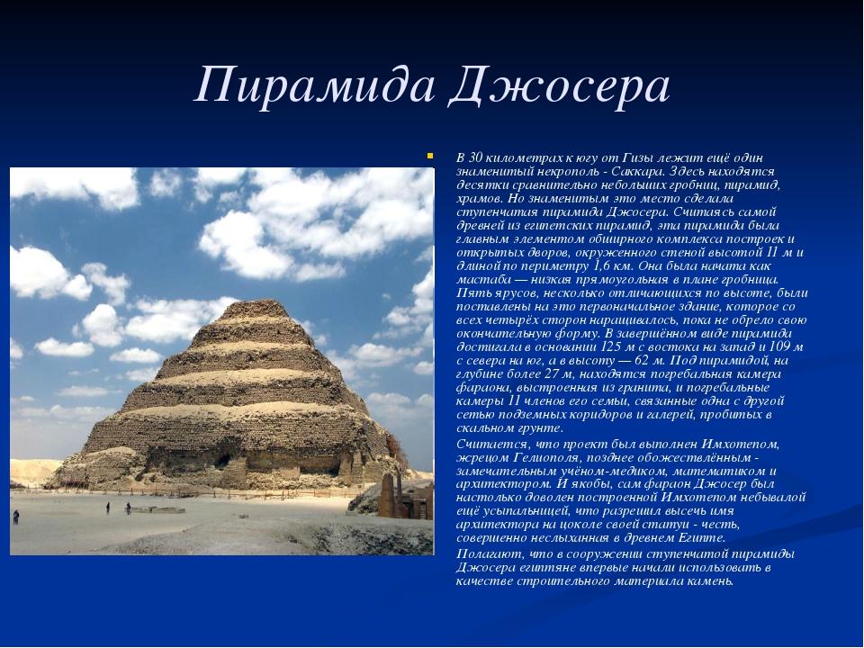 Пирамида Джосера В 30 километрах к югу от Гизы лежит ещё один знаменитый некр...