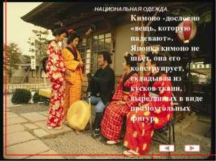 НАЦИОНАЛЬНАЯ ОДЕЖДА. Кимоно -дословно «вещь, которую надевают». Японка кимоно