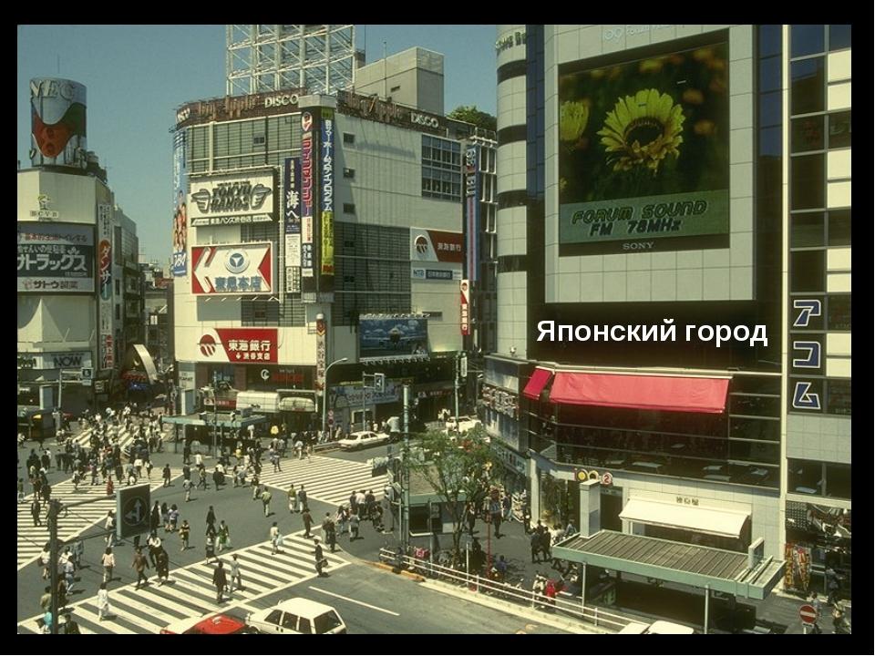 Японский город
