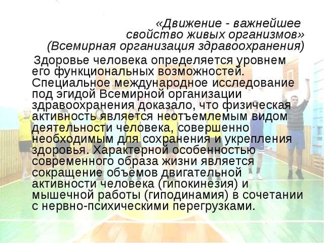 «Движение - важнейшее свойство живых организмов» (Всемирная организация здра...