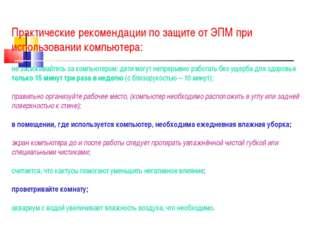 Практические рекомендации по защите от ЭПМ при использовании компьютера: не
