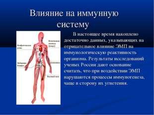 Влияние на иммунную систему В настоящее время накоплено достаточно данных, ук
