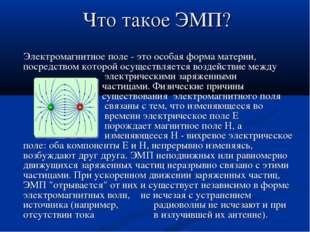 Что такое ЭМП? Электромагнитное поле - это особая форма материи, посредством