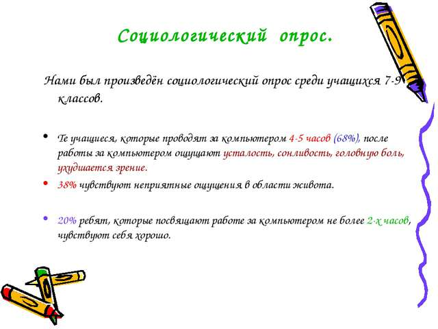 Социологический опрос. Нами был произведён социологический опрос среди учащих...