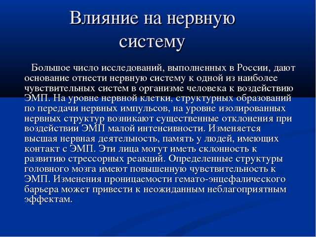 Влияние на нервную систему Большое число исследований, выполненных в России,...