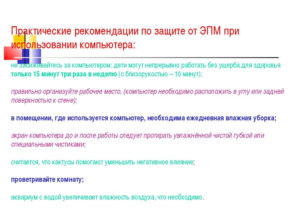 Практические рекомендации по защите от ЭПМ при использовании компьютера: не...