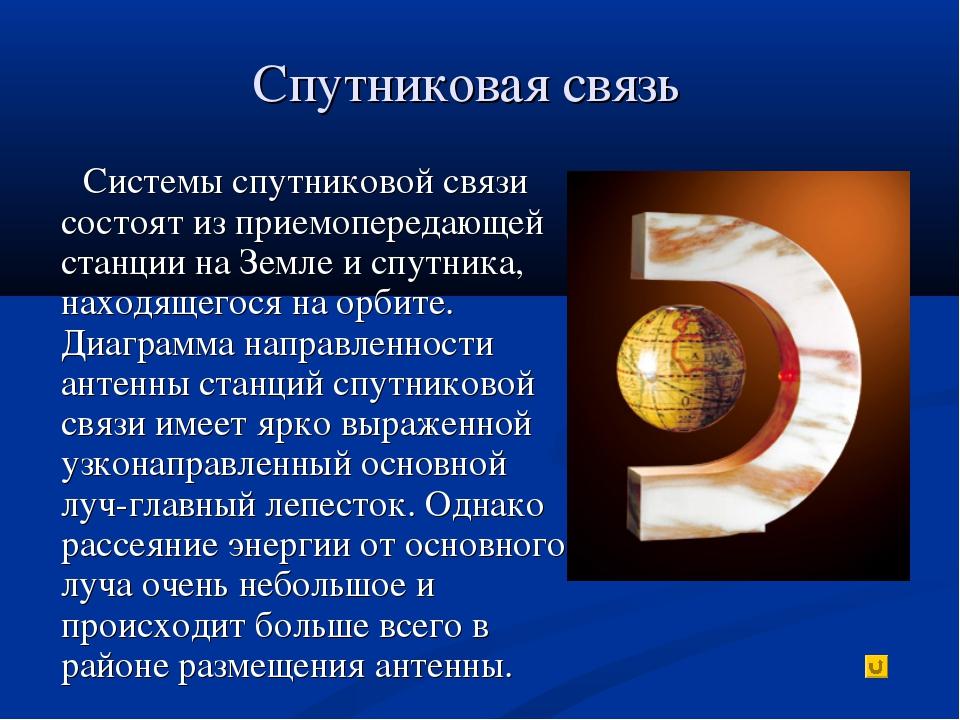 Спутниковая связь Системы спутниковой связи состоят из приемопередающей станц...