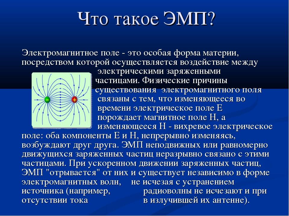 Что такое ЭМП? Электромагнитное поле - это особая форма материи, посредством...