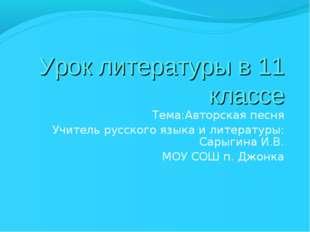 Урок литературы в 11 классе Тема:Авторская песня Учитель русского языка и лит