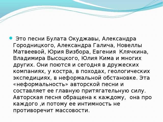 Это песни Булата Окуджавы, Александра Городницкого, Александра Галича, Новел...