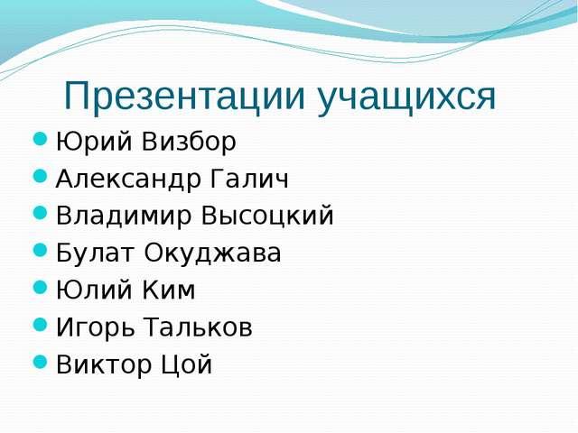 Презентации учащихся Юрий Визбор Александр Галич Владимир Высоцкий Булат Оку...