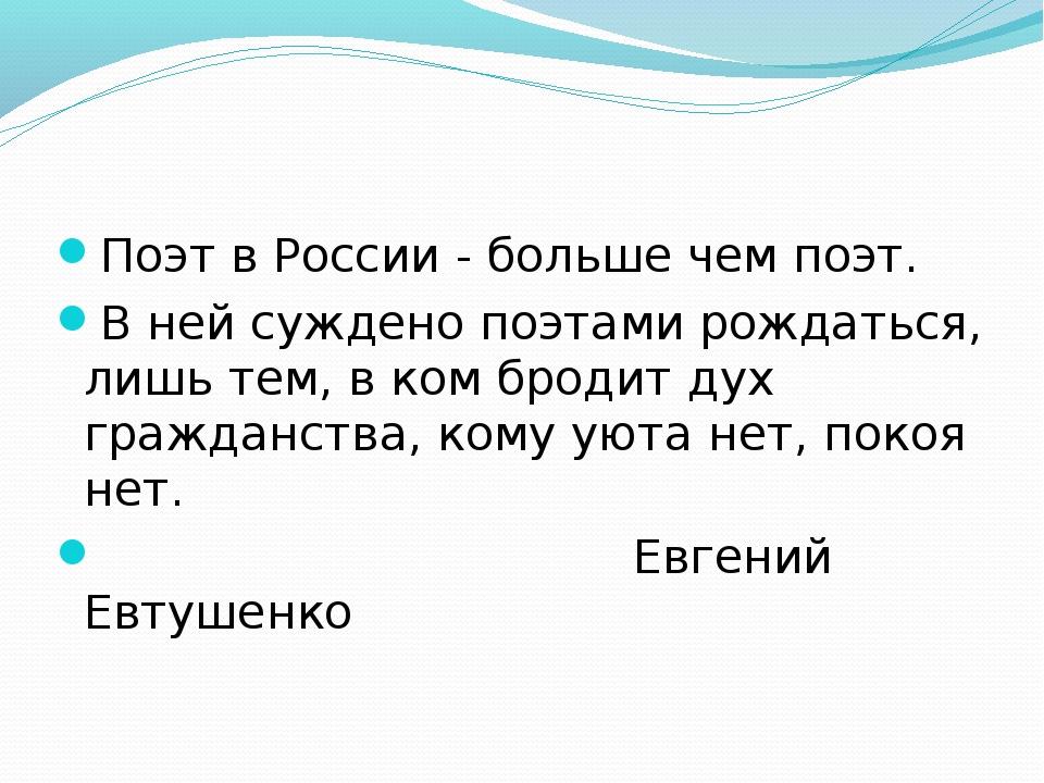 Поэт в России - больше чем поэт. В ней суждено поэтами рождаться, лишь тем,...