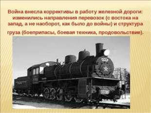 Война внесла коррективы в работу железной дороги: изменились направления пере