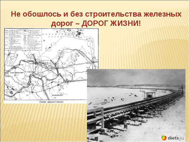 Не обошлось и без строительства железных дорог – ДОРОГ ЖИЗНИ!