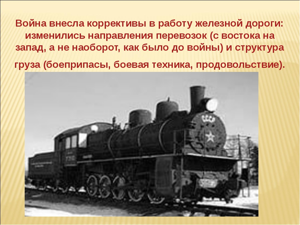Война внесла коррективы в работу железной дороги: изменились направления пере...