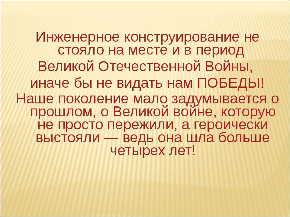 Инженерное конструирование не стояло на месте и в период Великой Отечественн...
