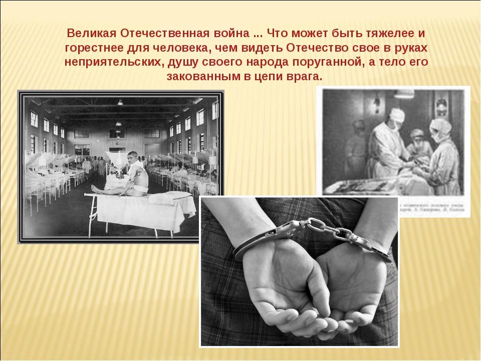 Великая Отечественная война ... Что может быть тяжелее и горестнее для челове...