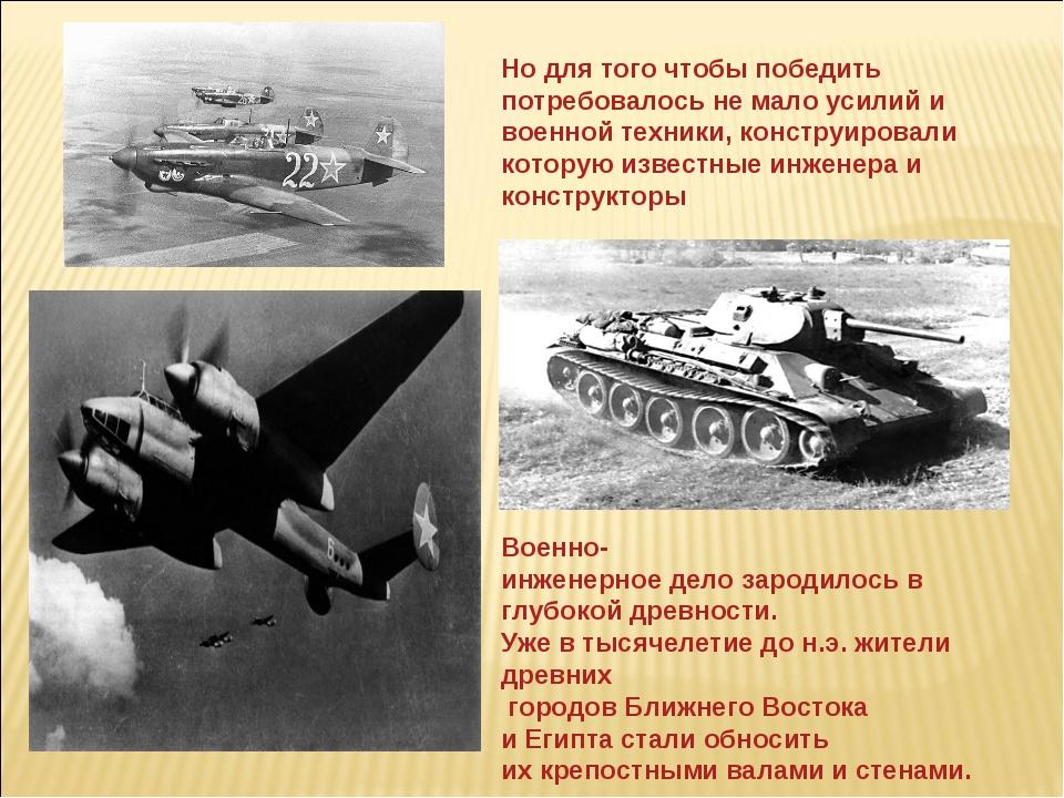 Но для того чтобы победить потребовалось не мало усилий и военной техники, к...