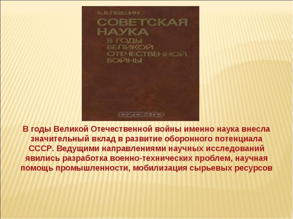 В годы Великой Отечественной войны именно наука внесла значительный вклад в...