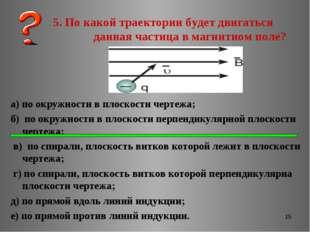 * а) по окружности в плоскости чертежа; б) по окружности в плоскости перпенди