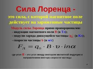 * Сила Лоренца - это сила, с которой магнитное поле действует на заряженные ч