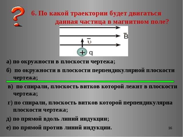 * а) по окружности в плоскости чертежа; б) по окружности в плоскости перпенди...