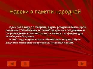 Навеки в памяти народной Один раз в году, 15 февраля, в день рождения поэта-г