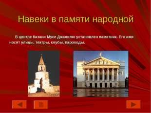 Навеки в памяти народной В центре Казани Мусе Джалилю установлен памятник. Ег